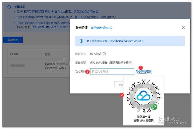 腾讯云API密钥6位动态密码