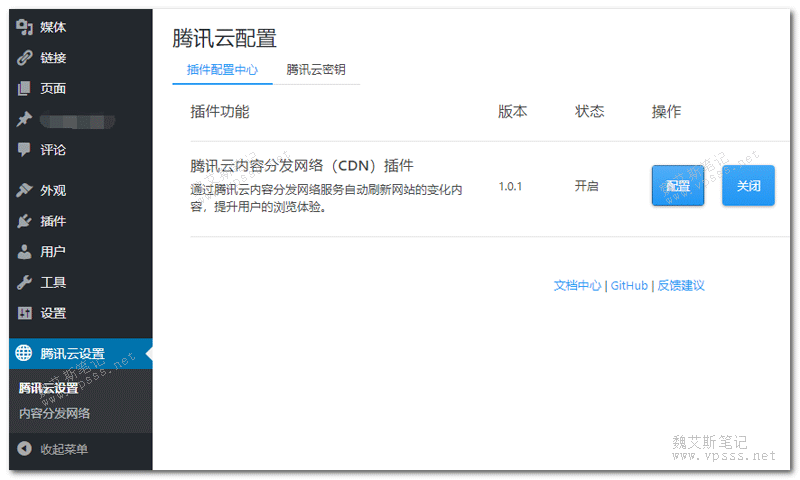 腾讯云内容分发管理插件配置
