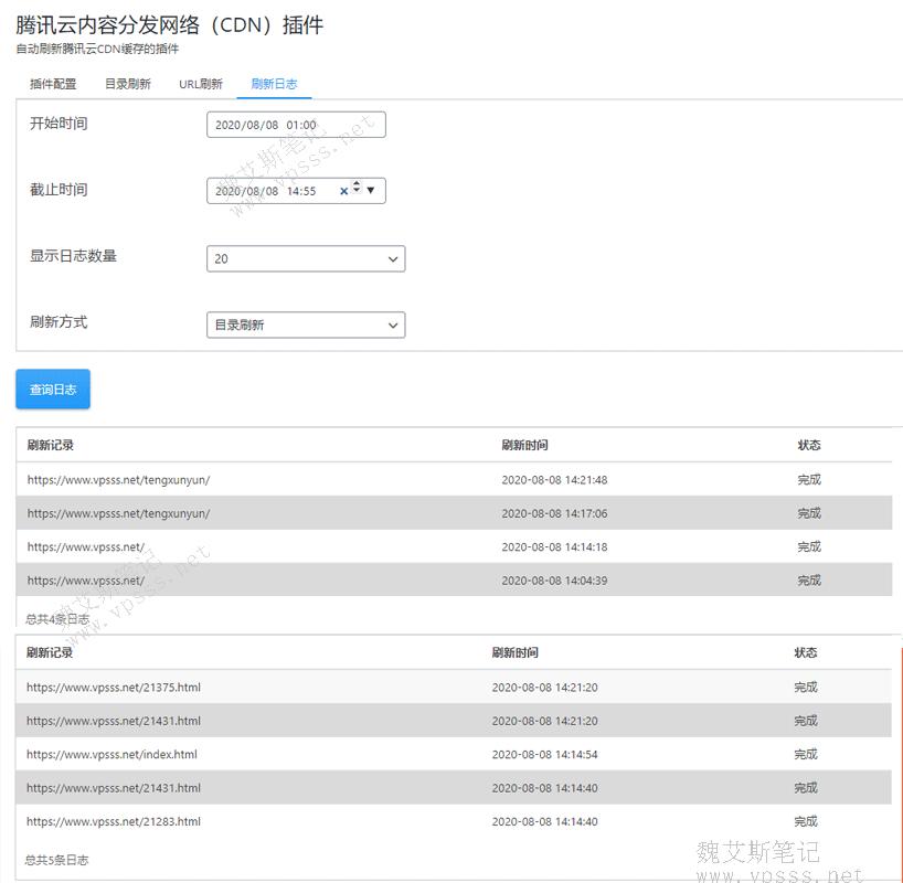 腾讯云内容分发管理插件刷新日志