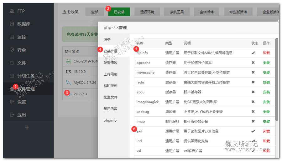 宝塔面板php设置安装扩展