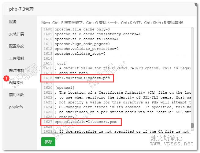宝塔面板php管理配置文件