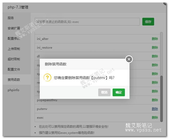 宝塔面板 php管理 禁用函数、启用SSL