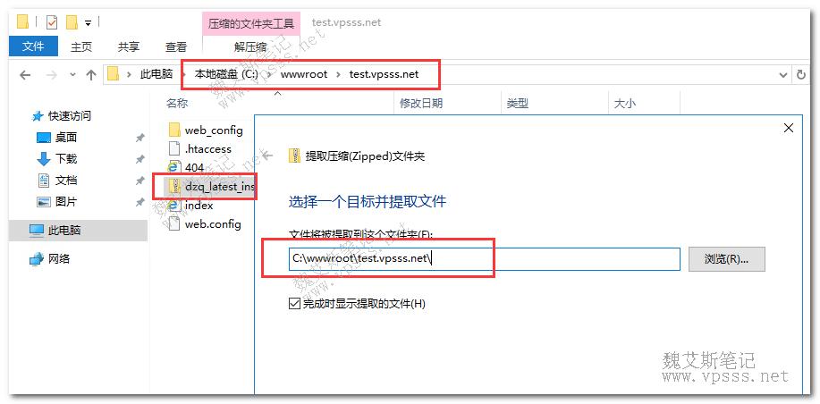 解压缩 dzq latest install压缩包到网站根目录