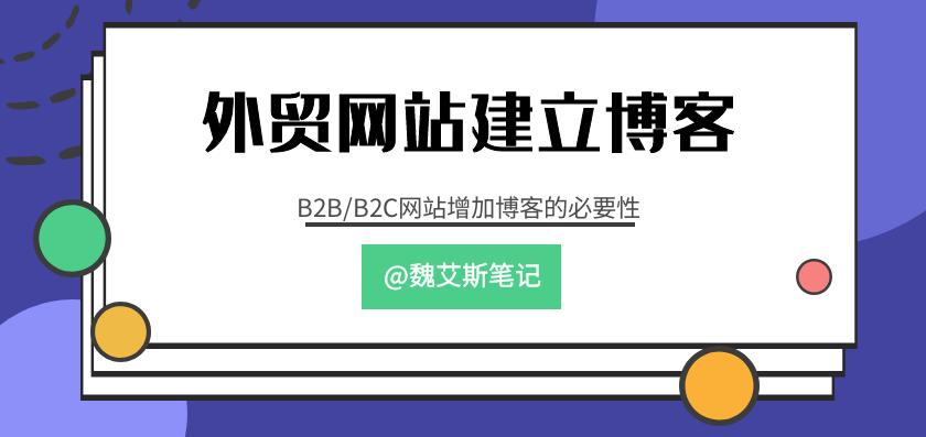 外贸网站建立博客_B2B/B2C网站增加博客的必要性