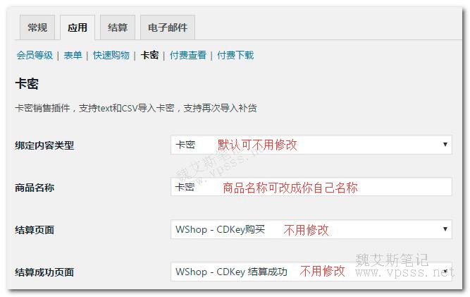 WordPress卡密发卡插件卡密扩展设置
