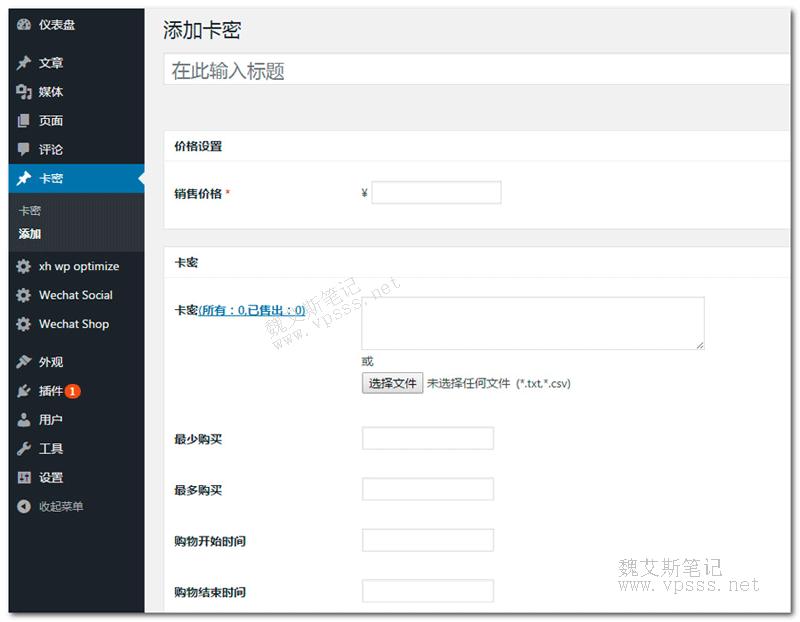 WordPress卡密发卡插件添加卡密