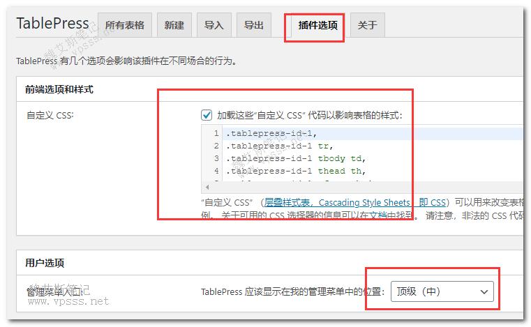TablePress表格css样式表