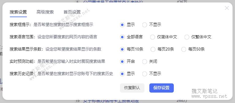 百度搜索界面改版搜索设置