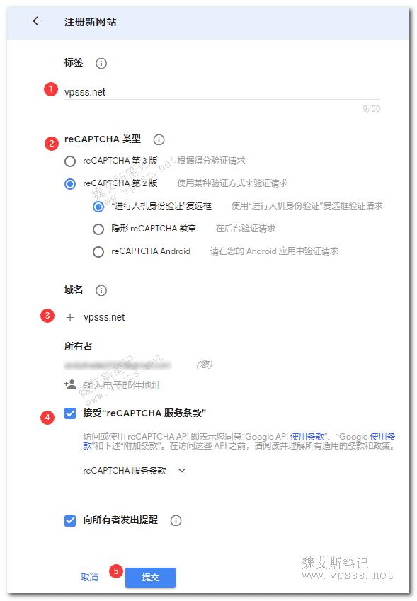 Google reCAPTCHA注册新网站