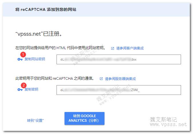 Google reCAPTCHA获取密钥
