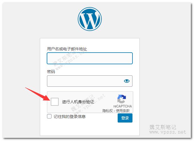 wordpress登陆页面和评论页面使用时需要进行人机身份验证