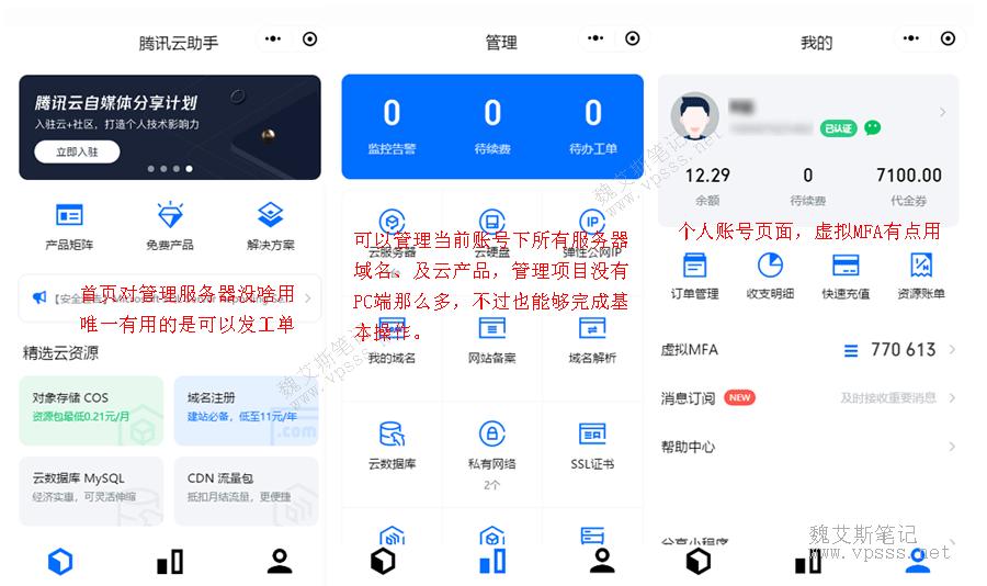 腾讯云助手小程序详细介绍