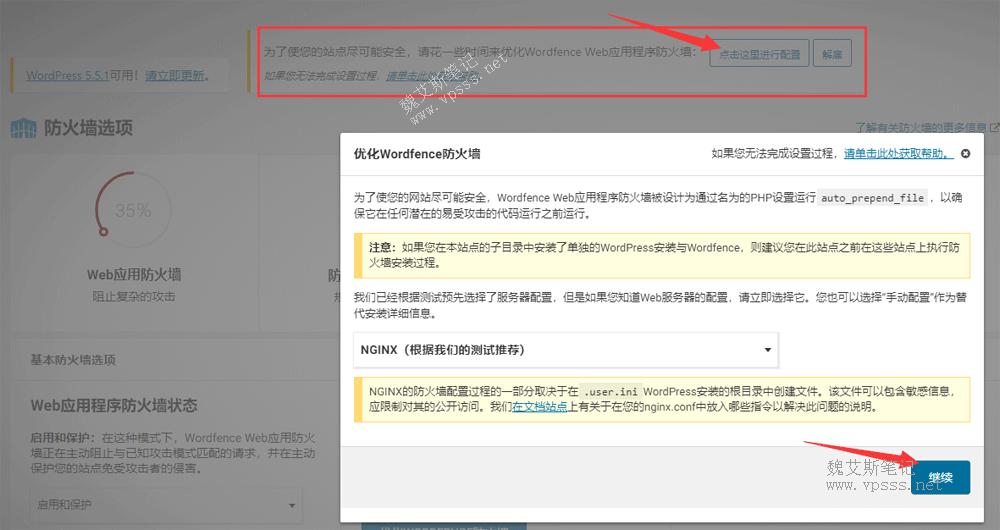 wordfence插件防火墙优化