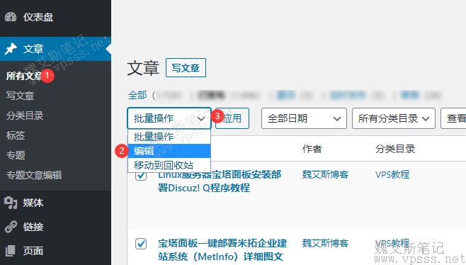 Wordpress批量操作