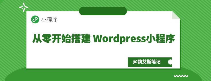 从零开始搭建 Wordpress小程序教程