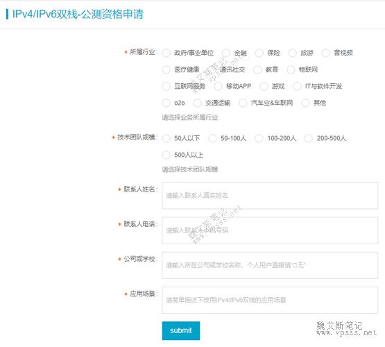 阿里云新购ECS服务器申请IPv6