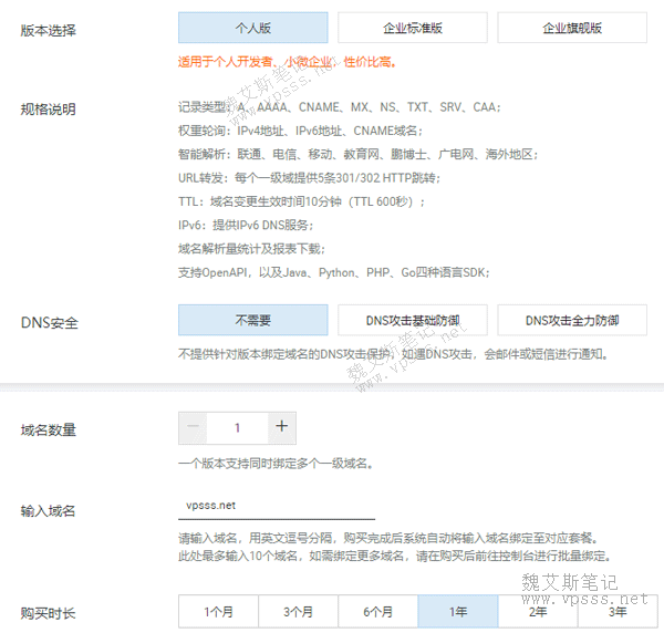 阿里云老用户购买云解析DNS