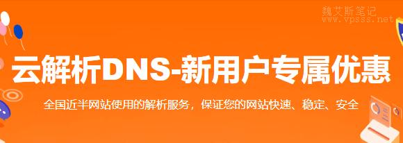 阿里云解析DNS新用户专属优惠