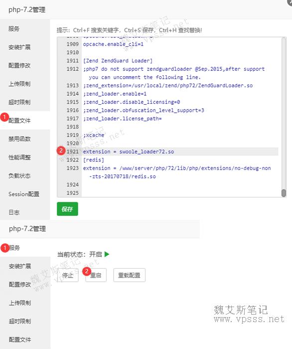 宝塔面板重启 php服务