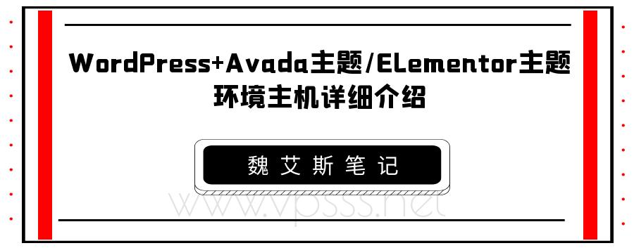 WordPress+Avada主题/Elementor主题主机环境