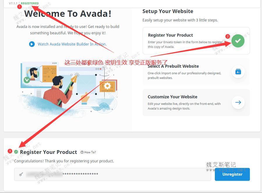 Avada密钥注册成功