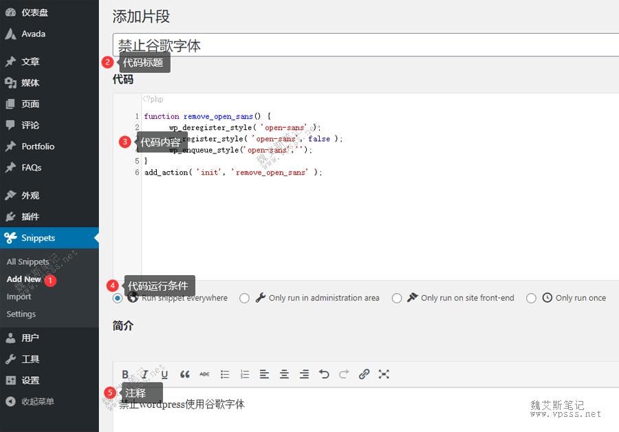 Code Snippets插件添加代码片段