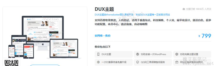 DUX主题详细介绍