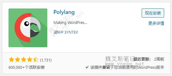 Polylang插件安装