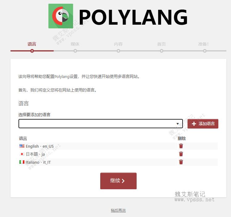 Polylang插件添加语言