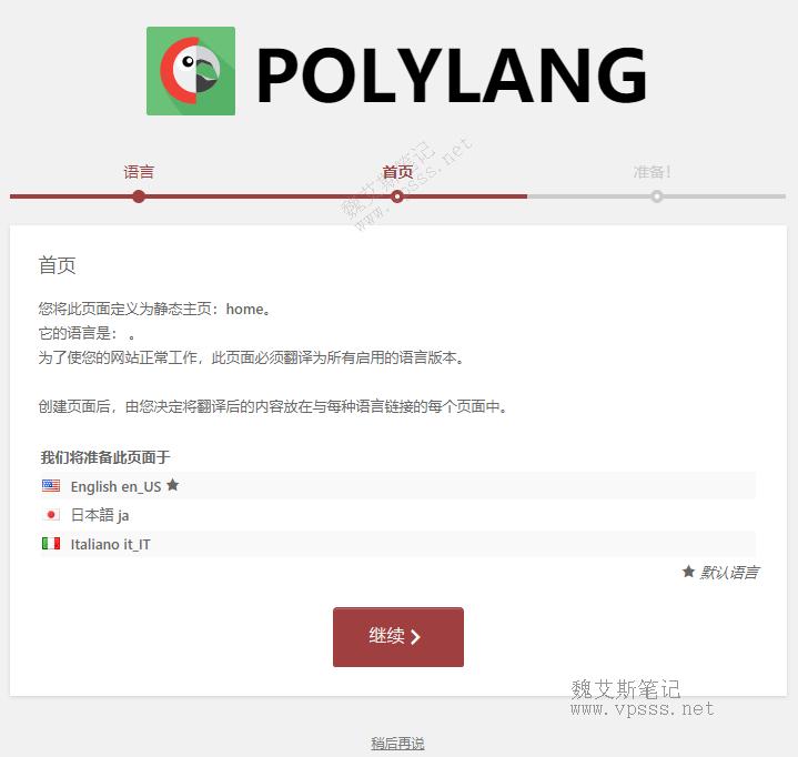 Polylang插件首页默认语言
