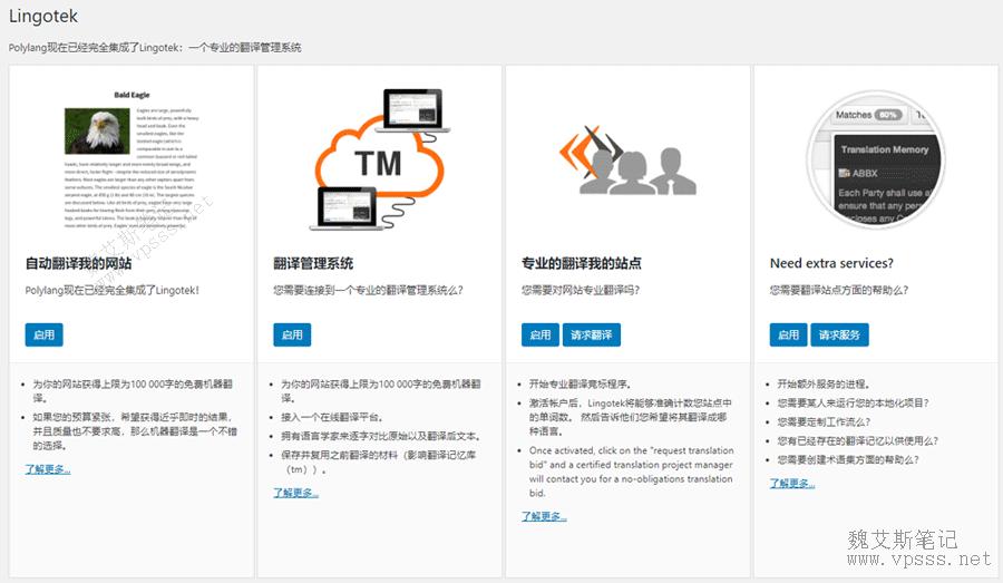 Lingotek TMS自动翻译平台