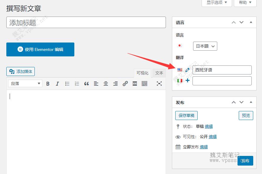 Polylang插件添加文章