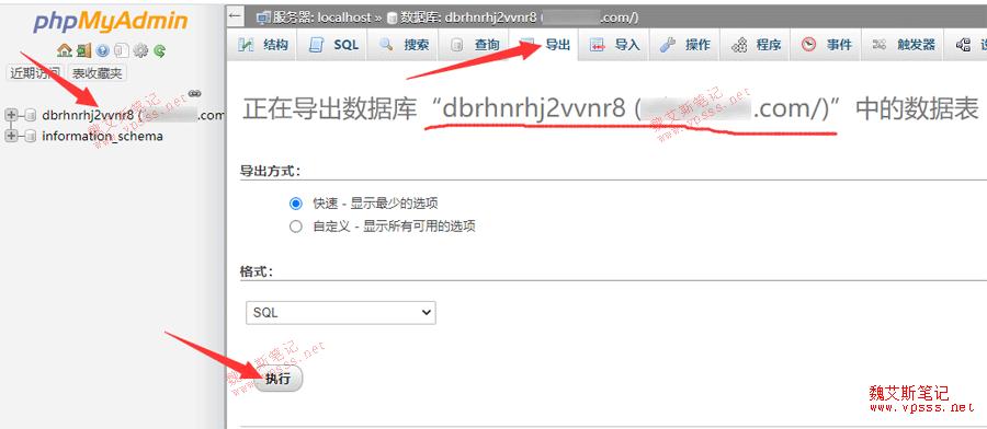 Siteground下载网站数据库