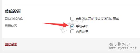 菜单如何在前台网页显示