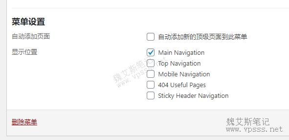avada主题菜单如何在前台网页显示