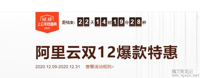 2020阿里云双12活动