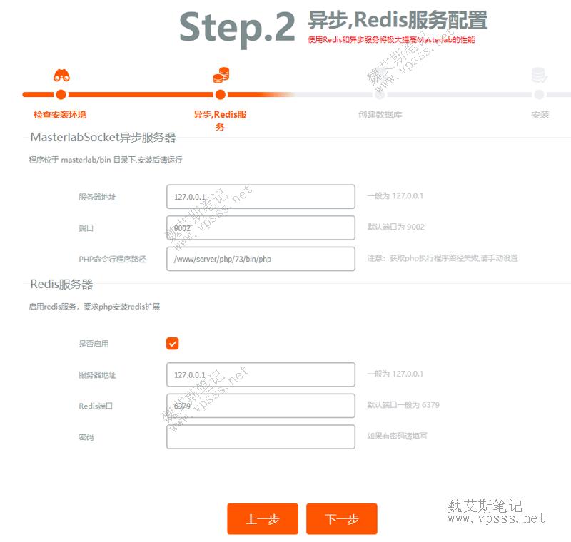 Masterlabsocket异步服务器和Redis服务配置