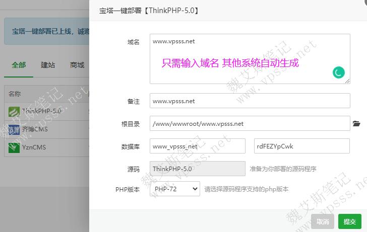在宝塔面板弹窗中输入域名,其他内容由系统自动生成