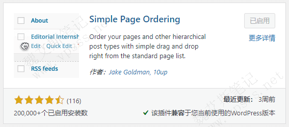 Simple Page Ordering插件安装启用