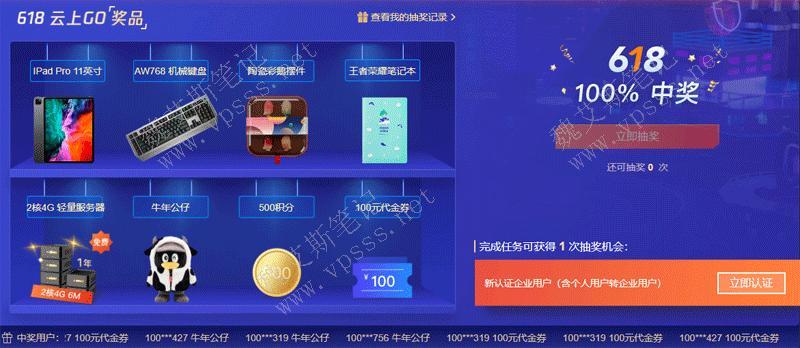 腾讯云企业新认证·抽奖